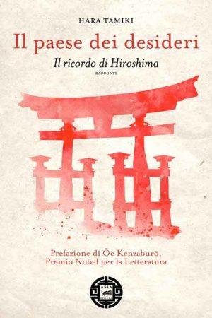 Il paese dei desideri. Il ricordo di Hiroshima